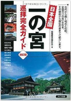 招福探求巡拝の会『日本全国 一の宮 巡拝完全ガイド 改訂版』 - 古代から続く格式と伝統のキャプチャー