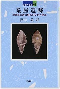 沢田敦『荒屋遺跡: 北陸最大級の細石刃文化遺跡 (日本の遺跡)』のキャプチャー