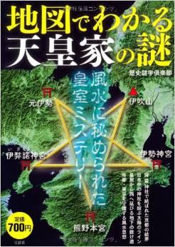 歴史謎学倶楽部『地図でわかる天皇家の謎-風水に秘められた皇室ミステリー』のキャプチャー