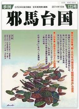 安本美典ほか『季刊邪馬台国 123号 雑誌』 - 「新・古代年代推定法=鉛同位体比」の研究のキャプチャー