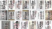 諏訪大社・下社秋宮 - 毎年8月-翌1月に御祭神が祀られ、境内に御神湯も