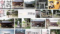 佐香神社 島根県出雲市小境町の御朱印