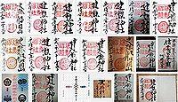 建勲神社(京都市)の御朱印