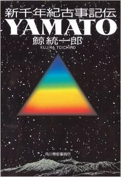 鯨統一郎『新千年紀(ミレニアム)古事記伝YAMATO』 - 奇想天外な発想と大胆な推理で読み解くのキャプチャー