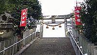 高尾神社(呉市) - 鎌倉期に創建、戦国期に現在地に遷座した八幡、七夕やお多福門も