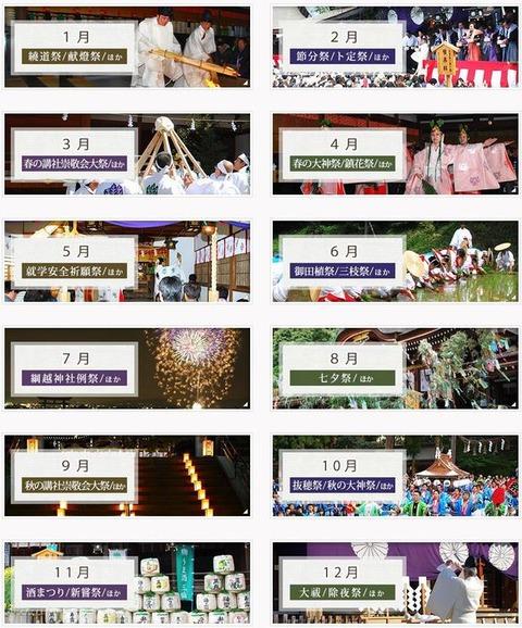 """大神神社が写真集「大神神社−四季の祭り−」を発行、2015年の""""祭り""""はどれぐらいあるのか?のキャプチャー"""