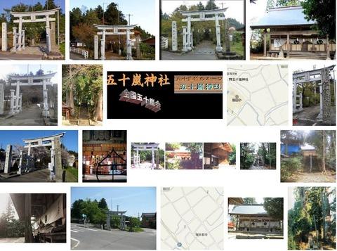 五十嵐神社 新潟県三条市飯田のキャプチャー
