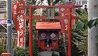 北池袋出世稲荷神社 東京都豊島区池袋本町のキャプチャー