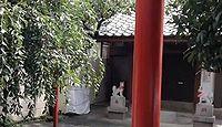 八兵衛稲荷神社 東京都新宿区若松町のキャプチャー