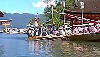 管絃祭とは? - 平清盛が始めたとされる、旧暦6月17日に行われる厳島神社の祭礼行事のキャプチャー