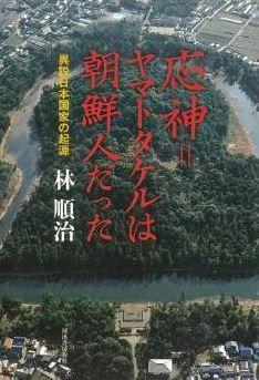 林順治『応神=ヤマトタケルは朝鮮人だった』 - 大国主命=スサノヲ、すべて同一人物のキャプチャー