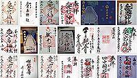 愛宕神社(京都市)の御朱印