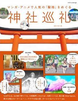 岡本健監修『マンガ・アニメで人気の「聖地」をめぐる神社巡礼』のキャプチャー