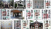 日枝神社(千代田区)の御朱印