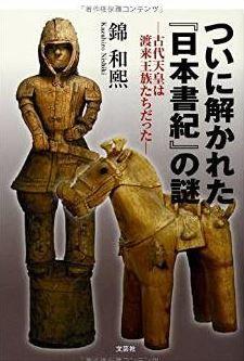 錦和煕『ついに解かれた『日本書紀』の謎 ―古代天皇は渡来王族たちだった―』のキャプチャー