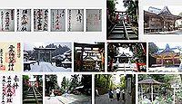 西奈弥羽黒神社の御朱印