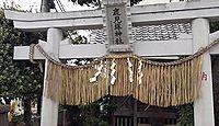 鹿見塚神社 東京都江戸川区鹿骨のキャプチャー