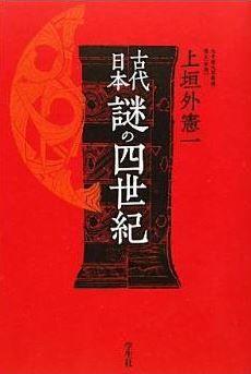 上垣外憲一『古代日本 謎の四世紀』 - 文化論の新発想で、謎に秘められた実像を描き出すのキャプチャー