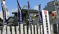 北三谷稲荷神社 東京都足立区東和