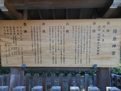 橿原神宮のご由緒 - ぶっちゃけ古事記