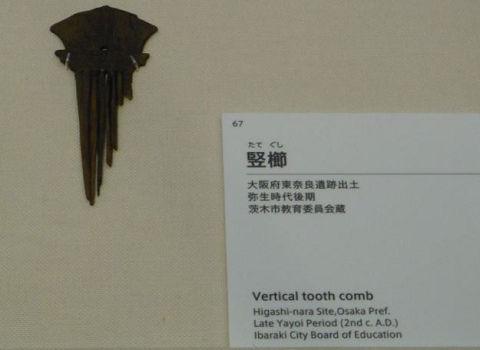 竪櫛(67) - イザナギが黄泉の国でイザナギを覗く時にも使われた古代の櫛【大古事記展】のキャプチャー