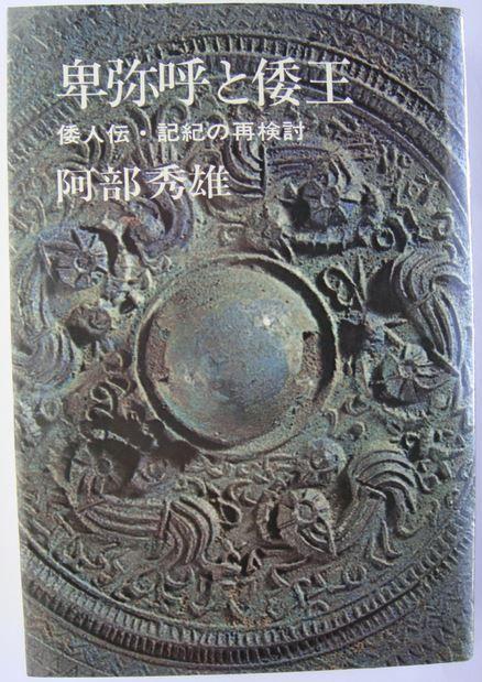 卑弥呼と倭王―倭人伝・記紀の再検討 (1971年)