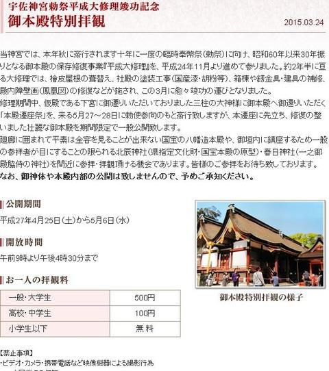 宇佐神宮、国宝・本殿が勅祭前の修復完了で一般公開へ 2015年4月25日(土)-5月6日(水)のキャプチャー