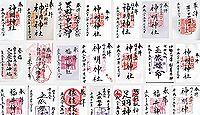 神明神社(福井市)の御朱印