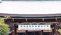 愛媛縣護國神社 - 愛媛県出身の英霊や先賢諸士、産業功労者、文化人など4万9722柱を祀る