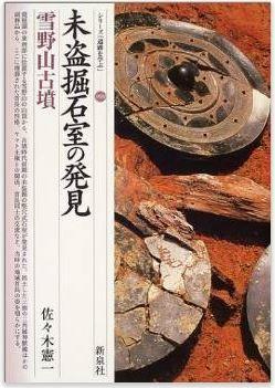 佐々木憲一『未盗掘石室の発見・雪野山古墳 (シリーズ「遺跡を学ぶ」)』のキャプチャー