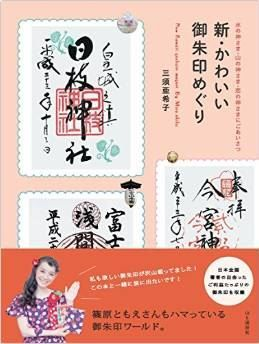 三須亜希子『新・かわいい御朱印めぐり 水の神さま・山の神さま・恋の神さまにごあいさつ』のキャプチャー