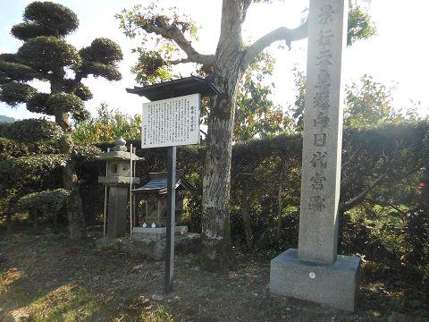 景行天皇の纒向日代宮跡の碑