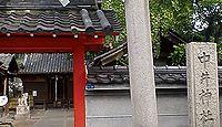 中井神社 大阪府大阪市東住吉区針中野のキャプチャー