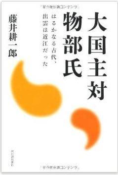 藤井耕一郎『大国主対物部氏---はるかなる古代、出雲は近江だった』 - 卑弥呼・台与ものキャプチャー