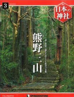 日本の神社 3号 (熊野三山) [分冊百科]