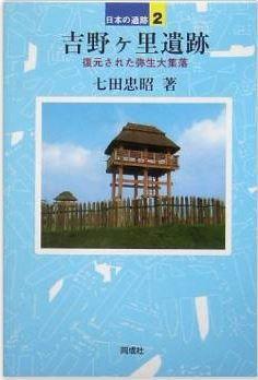 七田忠昭『吉野ヶ里遺跡―復元された弥生大集落 (日本の遺跡)』 - 最新の大環壕集落跡のキャプチャー