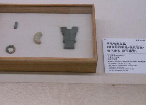 琴柱形石製品など - 石上神宮禁足地出土品、明治7年の発掘時の出土品か【大古事記展】のキャプチャー