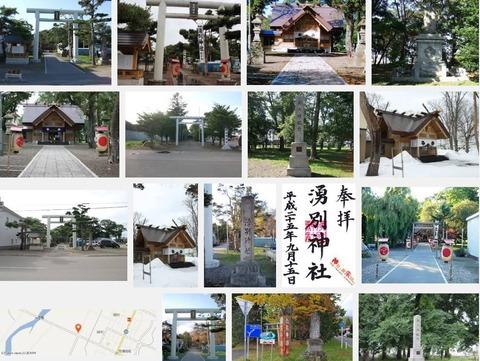 湧別神社(北海道紋別郡湧別町緑町)