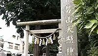 天照神社 千葉県我孫子市中峠のキャプチャー