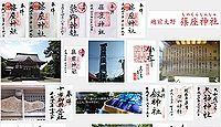篠座神社の御朱印