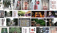 美多彌神社 大阪府堺市南区鴨谷台の御朱印