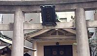 金山神社 東京都千代田区岩本町のキャプチャー