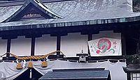 闘鶏神社 - 熊野三山の全ての御祭神を祀る別宮的な存在、湛増と弁慶ゆかりの勝負の神