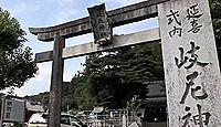 岐尼神社 大阪府豊能郡能勢町森上のキャプチャー