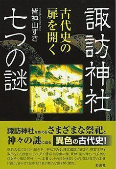 皆神山すさ『諏訪神社 七つの謎』 - 総本社・諏訪大社、多様な貌を持つその信仰の本質に迫るのキャプチャー
