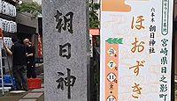 朝日神社 東京都港区六本木