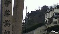 伊弉諾神社 奈良県生駒市上町の長弓寺境内のキャプチャー