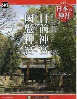 日本の神社全国版(90) 2015年 11/3 号 [雑誌]