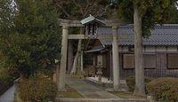伊弉諾神社 福井県大飯郡高浜町小和田