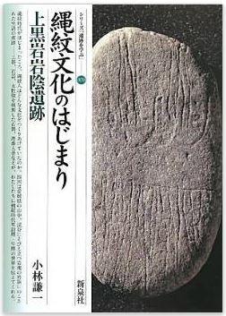 小林謙一『縄紋文化のはじまり―上黒岩岩陰遺跡 (シリーズ「遺跡を学ぶ」)』のキャプチャー